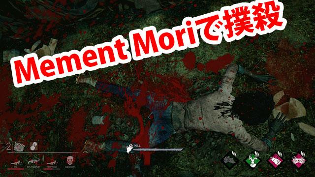 AddonやOfferingは惜しみなく使って勝利を目指そう。Mement Moriで生存者を直接殺せば作業がはかどる