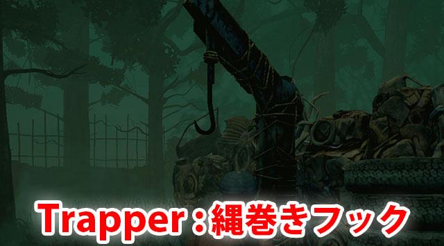 Trapperのフックは縄がぐるぐるに巻いてある。遠くから見ても特徴に乏しく、近づいてみなければわかりにくい。