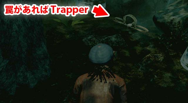 Trapperはフックの形や音では判別しにくいが、マップに罠が落ちていればTrapperだとすぐにわかる。