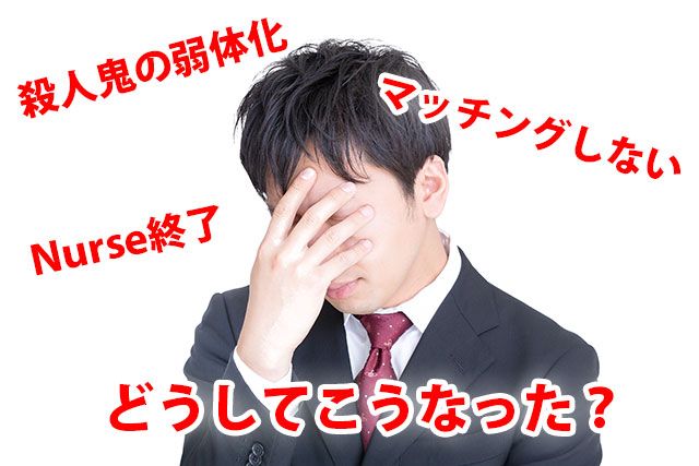Dead by Daylight アプデ(1.1.2)雑感