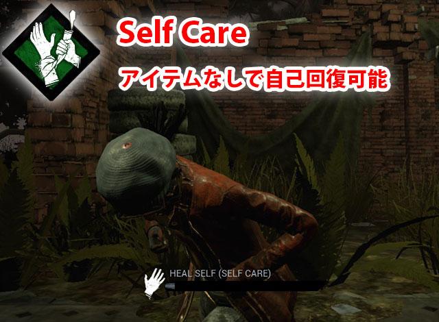 Self Careパーク:アイテムなしで自己回復が可能になる