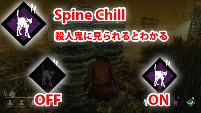 Spine Chillパーク:殺人鬼があなたを見ているとわかります。しかもクールダウンなしで使えます。ステルスプレイに最適。