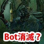 Dead by DaylightのBotは消滅したのか?