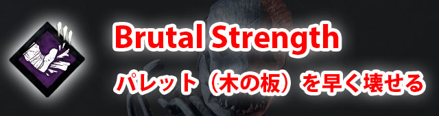 殺人鬼パークのBrutal Strengthはパレット(木の板)を壊す速度が上がります。