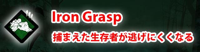 殺人鬼パークのIron Graspは捕まえた生存者が逃げにくくなるパークです。