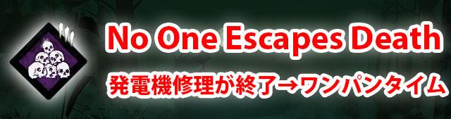 殺人鬼パークのNo One Escapes Deathはレベル3になると、発電機の修理が終わると1撃で生存者をダウンできるようになります。