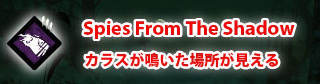 殺人鬼パークのSpies From The Shadowsはカラスが鳴いた場所を視覚的に教えてくれるパークです。