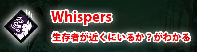 殺人鬼パークのWhispersは生存者が近くにいるかどうかがわかるパークです。